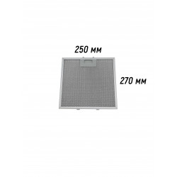 Фильтр алюминиевый 270х250х9